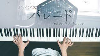 パレード - ヨルシカ(piano cover)Parade/Yorushika