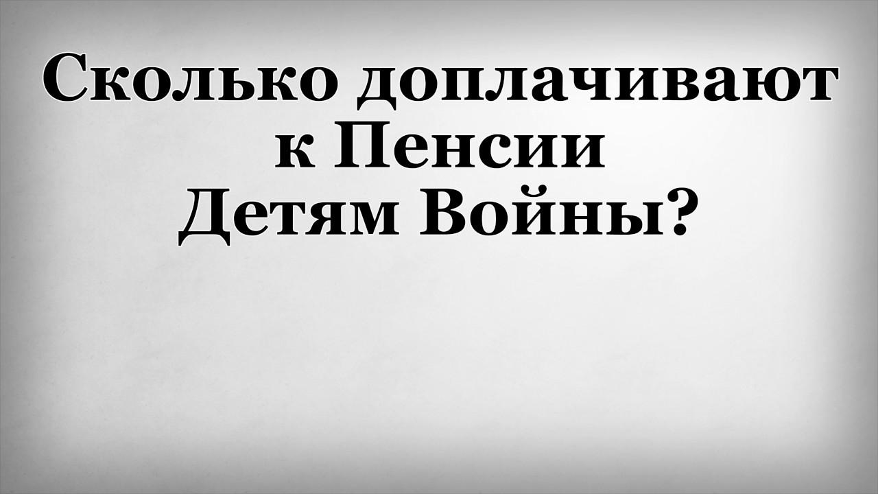 Правительство московской области выплаты детям войны