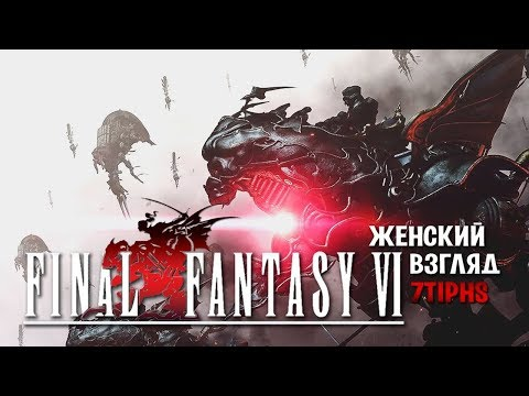 Final Fantasy VI • #3 • По следам брата