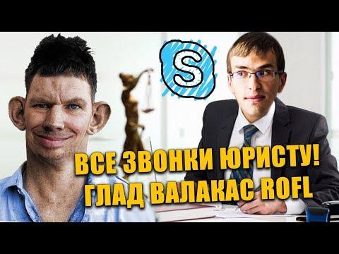 ГЛАД ВАЛАКАС - ЮРИСТ ВСЕ ЗВОНКИ (ПОЛНАЯ КОЛЛЕКЦИЯ 2017-2019)