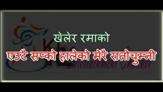 Nepali Lok Geet Music track Birsiyo ki kunni karaoke track with lyrics