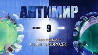 Антимир. Автор Мавроди. 9 серия