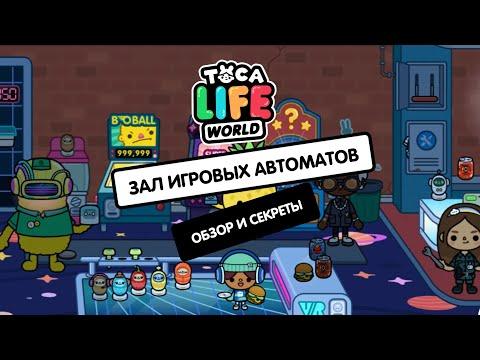 Видео секретов игровых автоматов игровые автоматы играть в кекс бесплатно онлайн