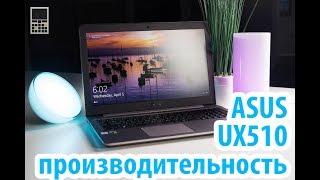Ноутбук, которым я пользовался полгода. ASUS Zenbook UX510UW, производительность