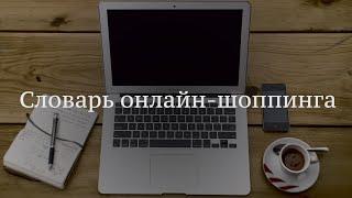 Словарь онлайн-шоппинга. Часть 3