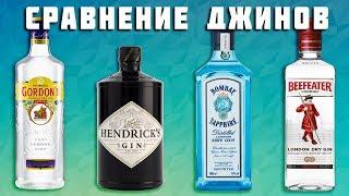 КАКОЙ ДЖИН САМЫЙ ЛУЧШИЙ? Сравнение Bombay Sapphire, Hendricks, Gordons, Beefeater