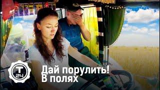 Дай порулить! с Александрой Говорченко. В полях