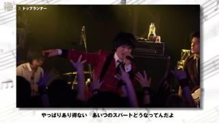 MUSIC+66 トップランナー -中島卓偉-