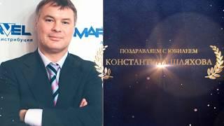 Фестивали ЛО Футбол. Фильм к юбилею Константина Шляхова от ЛО Футбол