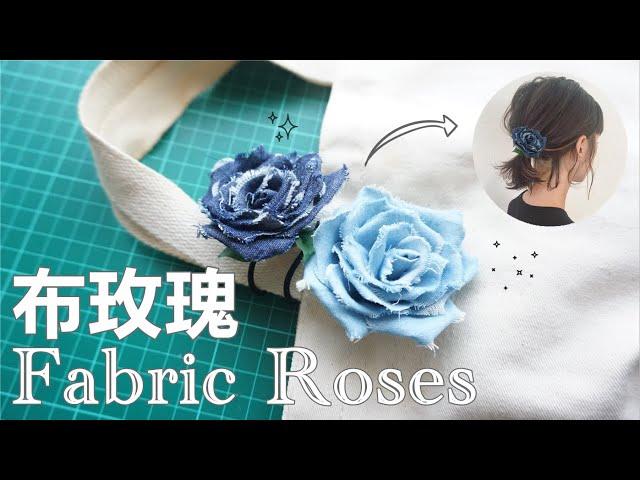布玫瑰花製作 ✽ Handmade Fabric Roses