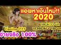 แอพหาเงินใหม่ 2020 Casino 777 เล่นง่ายได้เงินจริงเข้าบัญชีธนาคาร