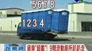 """貨車超載流動廁所 """"髒臭""""險墜車"""