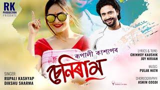 Seni Seni Seniraam By Rupali Kashyap & Dikshu Sharma    New Assamese Song 2020