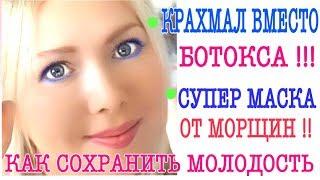 видео Крахмал | VseOBurenii.com – Все о бурении!
