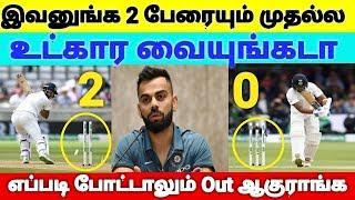 இவனுங்க 2 பேரால இந்தியா படுதோல்வி தான் ஆக போறாங்க | India Vs Australia | Murali Vijay | KL Rahul