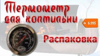 Термометр для коптильни, барбекю, гриля с Aliexpress.com(, 2013-04-24T20:12:32.000Z)