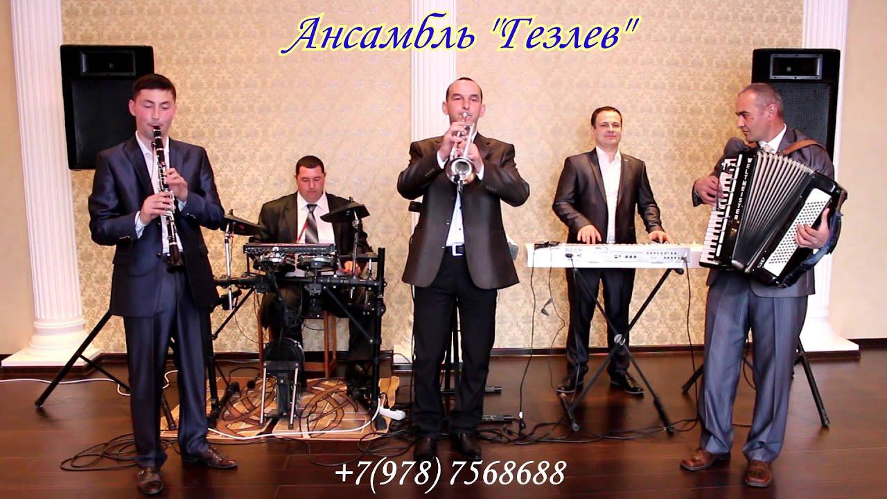 Крымско татарские свадебные песни слушать онлайн