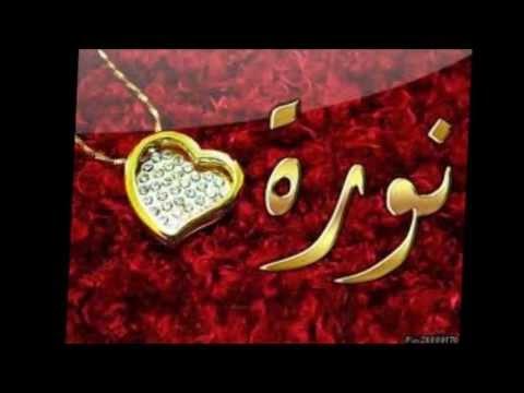 الف مبروك نوره 2 8 1435هـ Youtube