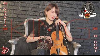 【ヲタリストAyasa】バイオリンで