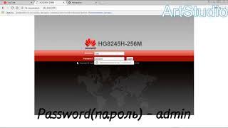 Войти в Web--интерфейс HUAWEI HG8245H. Вход в настройки роутера.