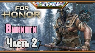 FOR HONOR ➤ Прохождение #2 ➤ ВИКИНГИ