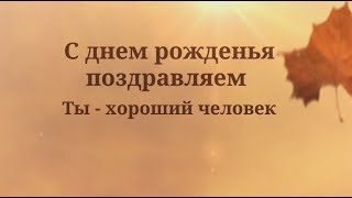 Классное поздравление свекру с днем рождения. super-pozdravlenie.ru