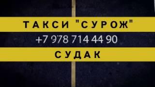 Судак заказать такси(, 2016-12-17T10:18:38.000Z)