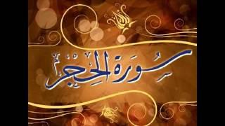 سورة الحجر - تلاوة رائعة بقراءة ابن عامر الشامي للشيخ أبي الربيع الرملاوي من صلاة التهجد رمضان 2016