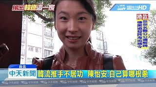 20181205中天新聞 韓流政策組長! 陳怡安不入閣 自謙「算哪根蔥」