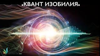 Квант Изобилия(http://wppage.happykaterina.com/kvant_money - активируйте Квант Изобилия и начните думать и жить так, как вы мечтаете - счастливо..., 2015-04-03T14:36:06.000Z)