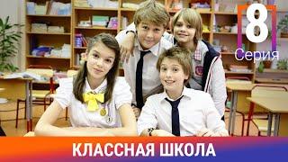 Классная Школа. 8 Серия. Сериал. Комедия. Амедиа