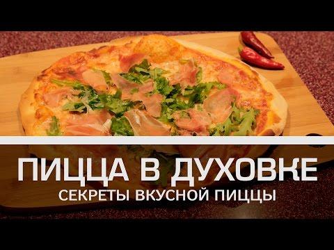Пицца в духовке: