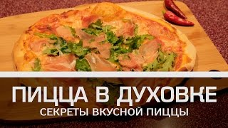 Пицца в духовке: секреты вкусной пиццы [Мужская кулинария](Если в кексе главное — изюминка, то в пицце — тесто. Из этого выпуска ты узнаешь, как приготовить пиццу в..., 2015-10-29T08:05:21.000Z)