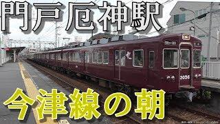 阪急今津線の朝門戸厄神にて撮影2017.10.3