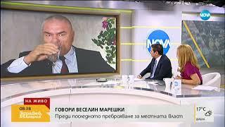 Преди последното преброяване за местната власт - Здравей, България (21.10.2019)