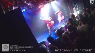 2013年6月23日に渋谷にて行われた TOKYO BOOTLEG CIRCUIT 13 時のイタダ...