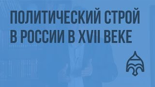 Политический строй в России в XVII веке