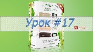 Урок #17. Видео курс по Joomla! 3.x