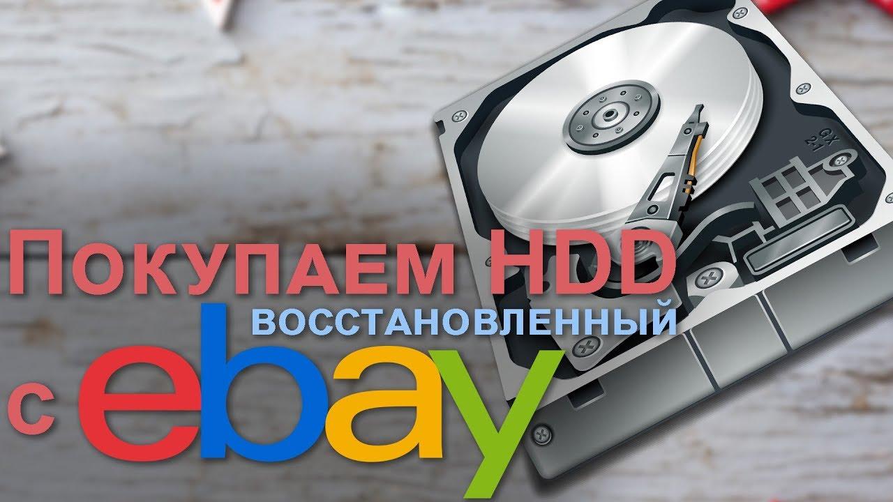 Комплектующие для ноутбуков, жесткие диски и ssd купить запчасти для ноутбуков доставка на завтра, продажа в москве комплектующих и оборудования для сервисных центров в интернет-магазине partsdirect. Ru.