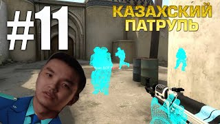 КАЗАХСКИЙ ПАТРУЛЬ - ЛОВИМ ЧИТЕРОВ В CS GO #11