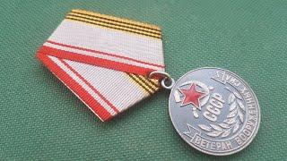 Медаль Ветеран вооруженных сил СССР Гробовая медаль Обзор цена и стоимость