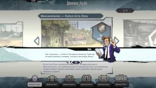 Игра Мутанты генетическая война 4-я серия