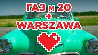 Победа и Варшава [ Газ м20  и FSO WARSZAWA ]
