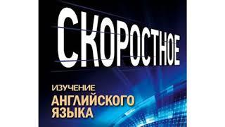 Илона Давыдова – Разговорно-бытовой английский. Курс 1. Диск 1. В городе.. [Аудиокнига]