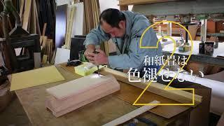 禅庵  -和紙畳の可能性- thumbnail