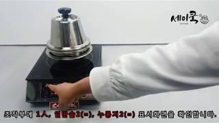 세이쿡, 1인용 일반솥밥(비압력) 누룽지2 밥짓기