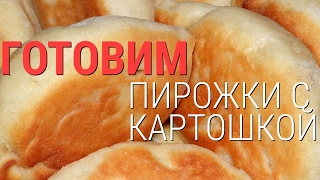 Пирожки с картошкой. Тесто очень мягкое на картофельном отваре.