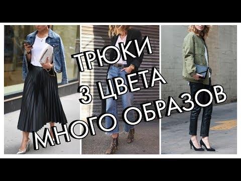 ТРЮКИ - 3 ЦВЕТА МНОГО ОБРАЗОВ