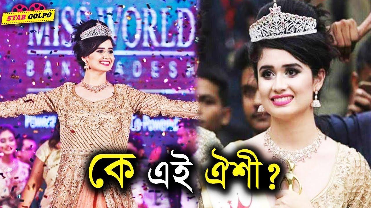 মিস ওয়ার্ল্ড বাংলাদেশের বিজয়ী কে এই ঐশী ? Jannatul Ferdous Oishi |Miss world 2018 | Star Golpo