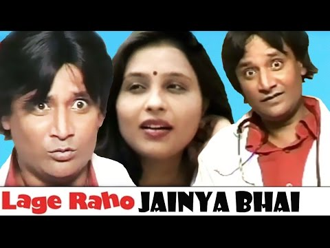 Lage Raho Jainya Bhai | Khandesh Comedy | Asif Albela Full Movies